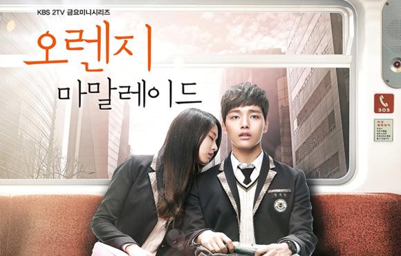 دانلود سریال کره ای مربای پرتقال